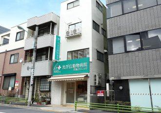 月島クリニック 東京都中央区月島
